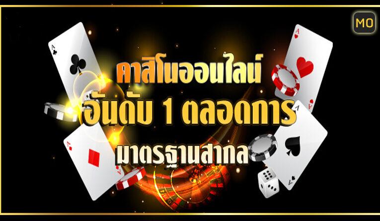 ทำไมต้องเล่น บาคาร่าของเว็บ mo.casino